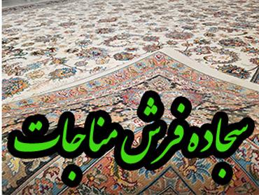 قالی مسجدی طرح افشان